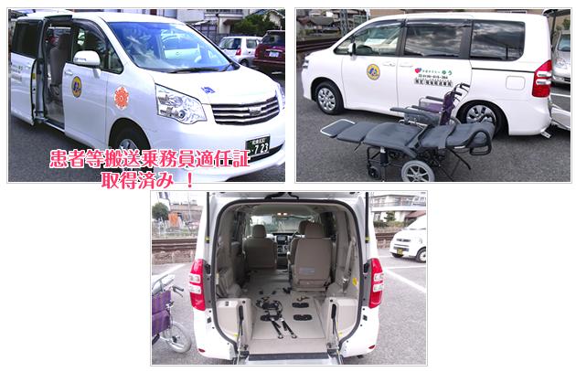 介護タクシー写真